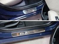 """Накладки на пороги (нерж.лист, зеркальный, надпись """"ELANTRA"""")"""
