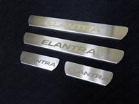 """Накладки на пороги (нерж.лист, шлифованный, надпись """"ELANTRA"""")"""