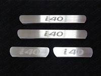 """Накладки на пороги (нерж.лист, шлифованный, надпись """"i40"""")"""