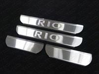 """Накладки на пороги (нерж.лист, зеркальный, надпись """"RIO"""")"""